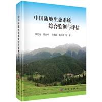中国陆地生态系统综合监测与评估