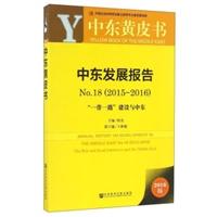 中东黄皮书:中东发展报告No.18(2015-2016)