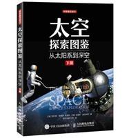 太空探索图鉴:从太空系到深空(下册)