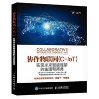 协作物联网(C-IoT) 实现未来智能连接的生活和商务