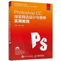 Photoshop CC淘宝网店设计与装修实用教程