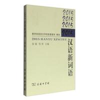 2015汉语新词语