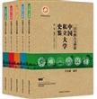 一百年的人文背影:中国私立大学史鉴(套装全5卷)