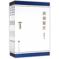 清朝通史(1-4册)