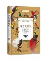寻芳天堂鸟(精装)