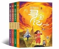 丝绸之路寻宝记1~4(套装4册)