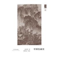 朵云文库·学术经典·中国绘画史(俞剑华)