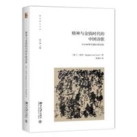 精神与金钱时代的中国诗歌:从1980年代到21世纪初
