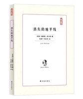 译林出版社 典藏书架 消失的地平线