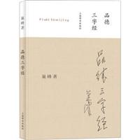品德三字经(拼音版)