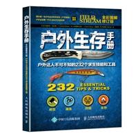 户外生存手册:户外达人不可不知的232个求生技能和工具(全彩图解修订版)