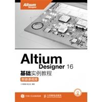 Altium Designer 16基础实例教程 附微课视频