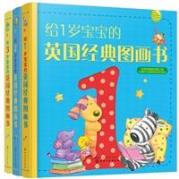 给1~3岁宝宝的英国经典图画书(套装共3册)