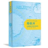 南极洲:从英雄时代到科学时代(精装)