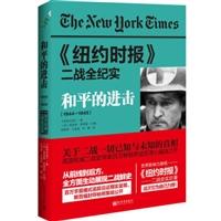 《纽约时报》二战全纪实:和平的进击