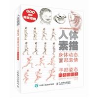 人体素描:身体动态、面部表情与手部姿态的表现技法(修订版)