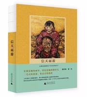 信天而游:台湾女孩在陕北下乡写生的日子