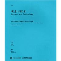 观念与技术:中国学院实验艺术教育体系与实验室分析