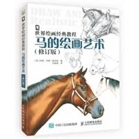 世界绘画经典教程:马的绘画艺术(修订版)