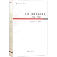 日本十五年侵略战争史(1931-1945)