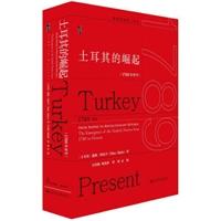 土耳其的崛起(1789年至今)(精装)