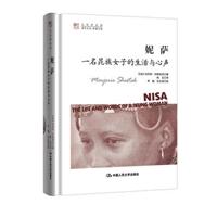 妮萨:一名昆族女子的生活与心声