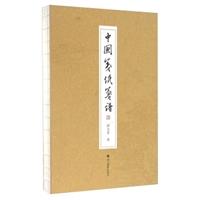 中国笺纸笺谱