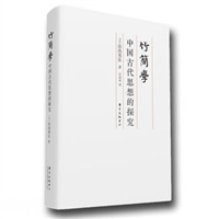 竹简学:中国古代思想的探究