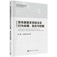 货币政策多目标交互行为协调、优化与控制