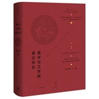 儒学与汉帝国意识形态(精装)