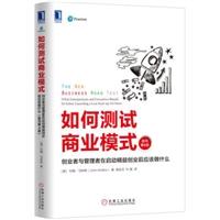 如何测试商业模式(原书第4版)