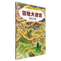 冒险大迷宫  3 昆虫王国