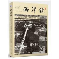 西洋镜:一个德国飞行员镜头下的中国1933—1936