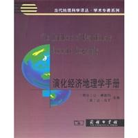 演化经济地理学手册