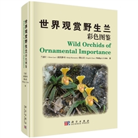 世界观赏用野生兰彩色图鉴(中英对照)