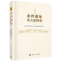 金沙遗址考古资料集(三)