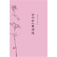 古今名人书牍选(精装)