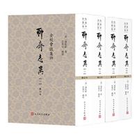 全校会注集评聊斋志异(修订本)(1-4册)