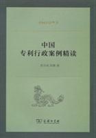 中国专利行政案例精读