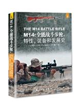 M14:全能战斗步枪,特性,装备和发展史