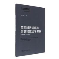英国对法战略的历史和政治学考察(1914-1929)
