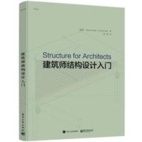 建筑师结构设计入门