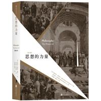 思想的力量:纵览西方古今哲学流派(第9版)