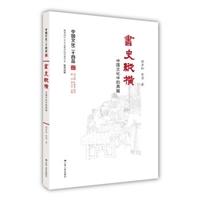 书史纵横:中国文化中的典籍