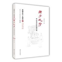 君子之学:养成圣贤的教育传统