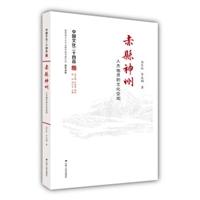 赤县神州:人杰地灵的文化空间