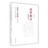 内圣外王:儒家的境界