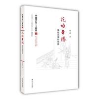 花雅争胜:南腔北调的戏曲