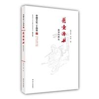 悬壶济世:医学与养生