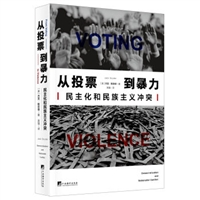从投票到暴力:民主化和民族主义冲突